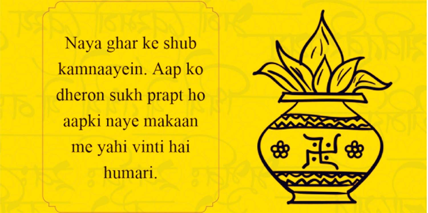 griha pravesh quotes and wishes