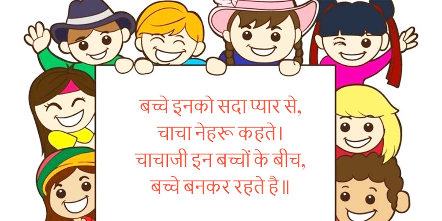 children's day poems from teachers