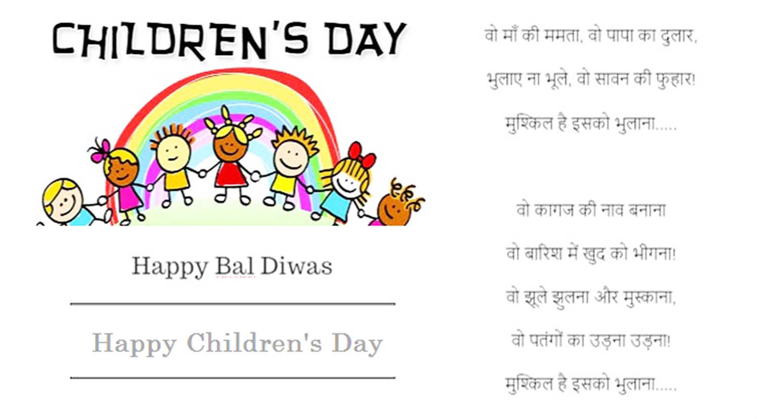 poem on children's day in hindi