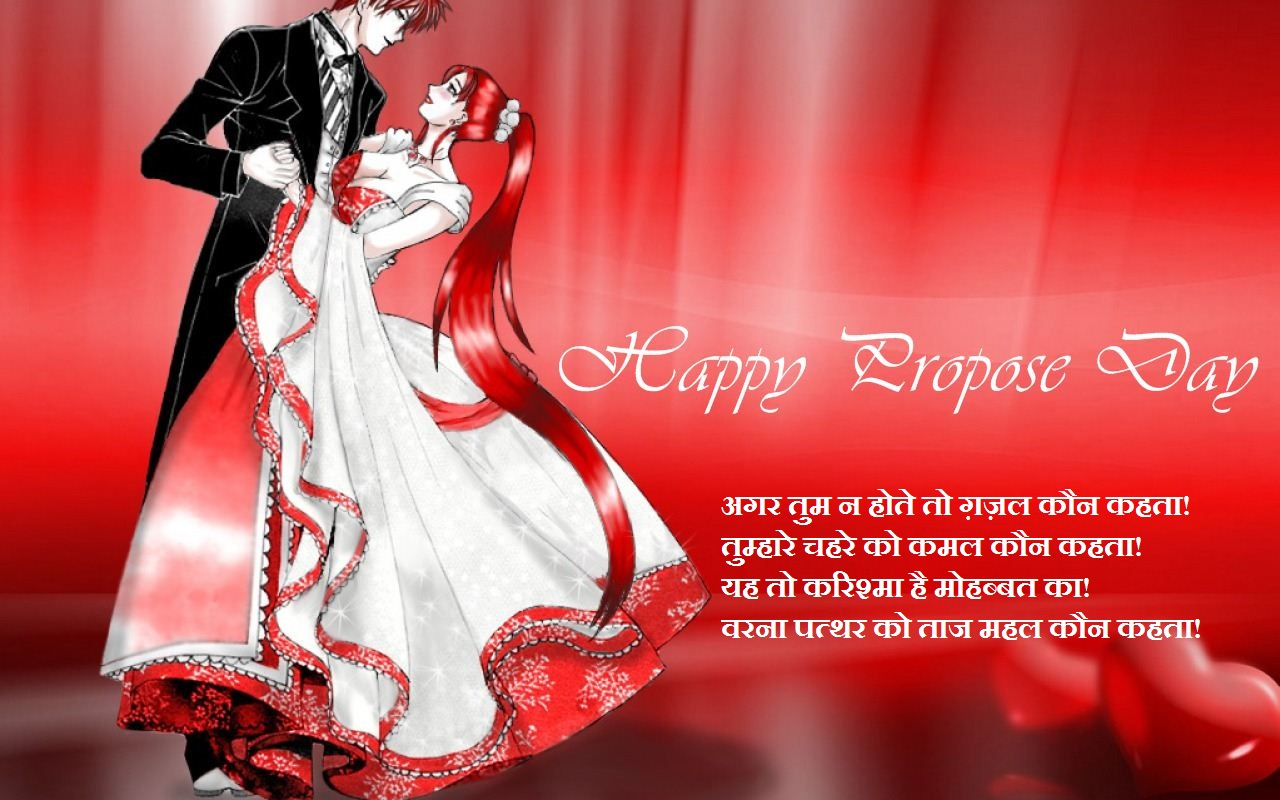 propose day status in hindi