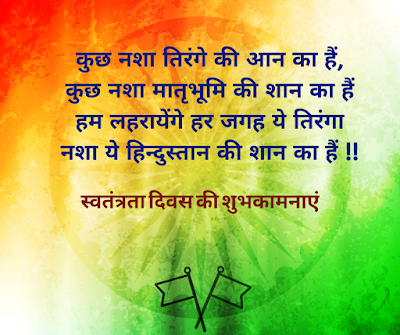 independence day messages in hindi