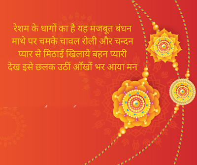 rakhi messages in hindi