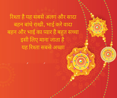 rakhi wishes in hindi