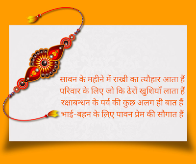 raksha bandhan sms in hindi for brothers