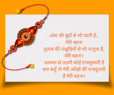 raksha bandhan status in hindi