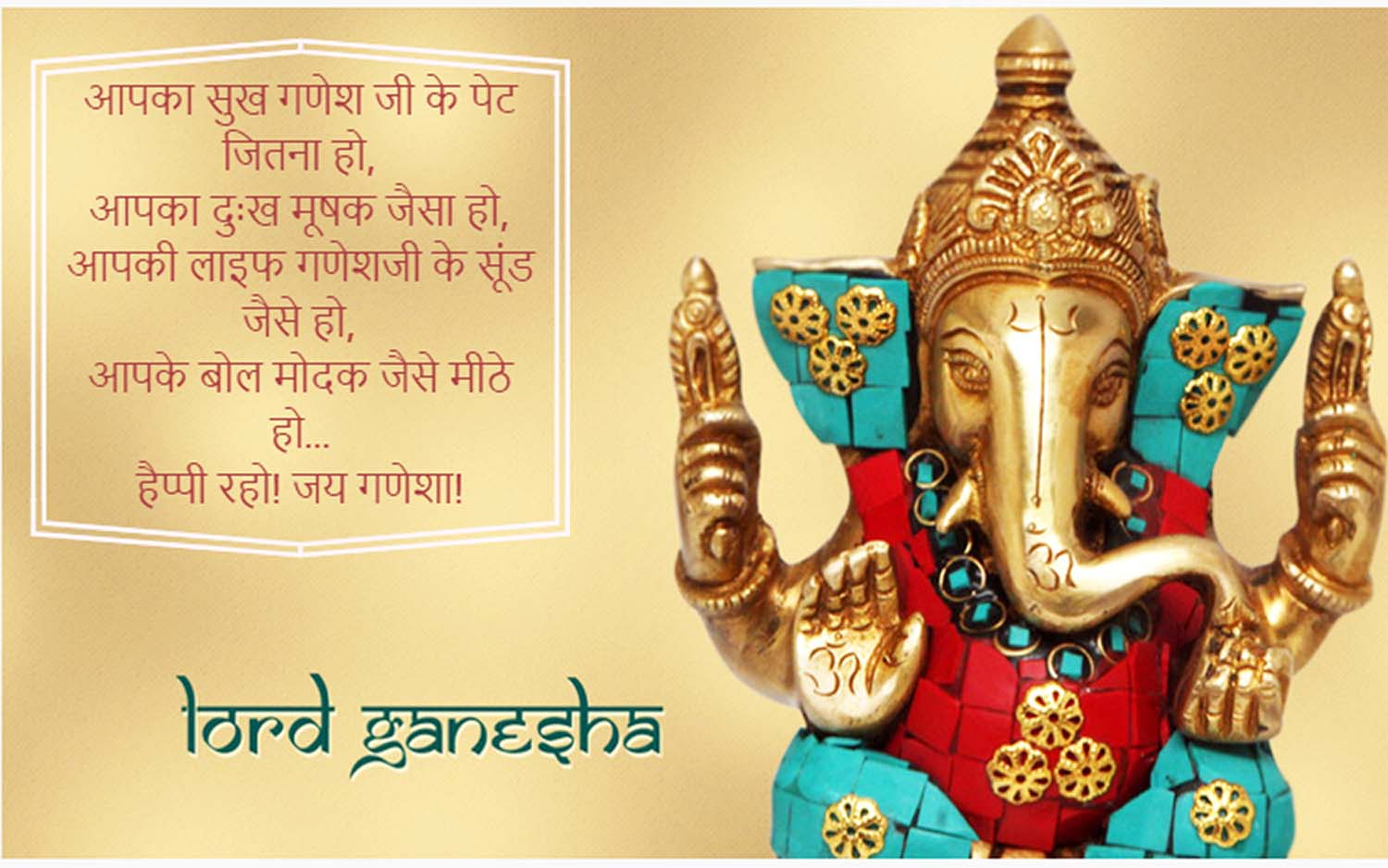 Happy Ganesh Chaturthi Sms in Hindi
