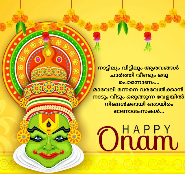happy onam in malayalam