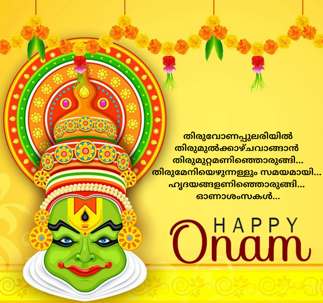 onam wishes in malayalam